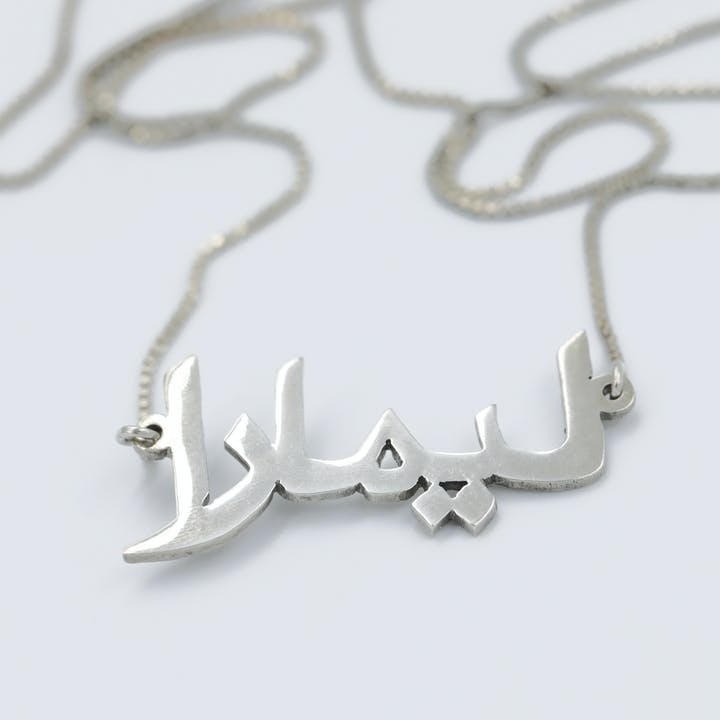 Arabic Name Necklace - 925 white gold plated 2 - AED235-265.jpg